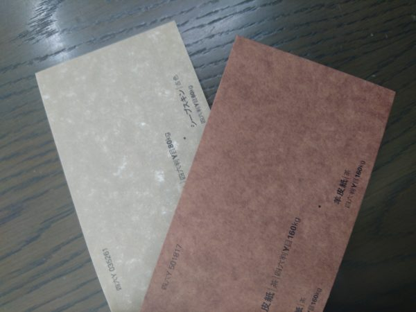 paperinn